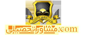 بهترین مشاوره تحصیلی | پیشرفت تحصیلی | مشاوره تحصیلی